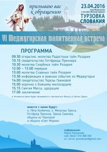 Plakat Turzovka 2016 Ru