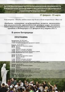 RU org template 2017