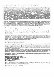 ru org template 2017 st2