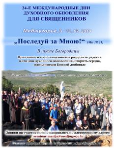 24-e-mezhdunarodnye-dni-duhovnogo-obnovleniya-dlya-svyashhennikov