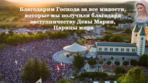 medjugorje рус