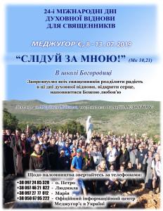 плакат на семінар сященників укр