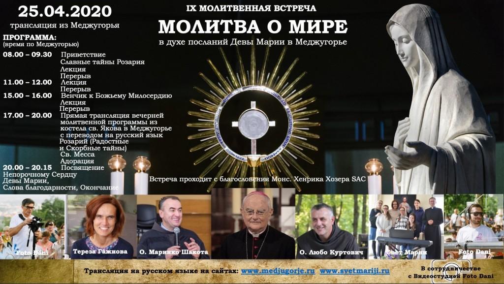 25.04.2020-_MOLITVA_O_MIRE