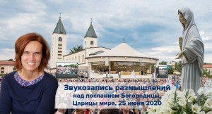 25 júna 2020 RU