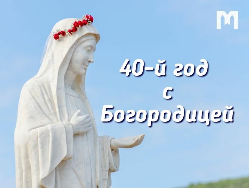 40-й рік з Богородицей
