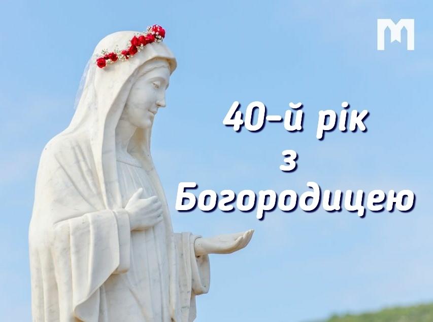 40-й рік з Богородицею