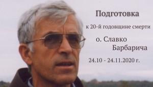 fra slavko ru