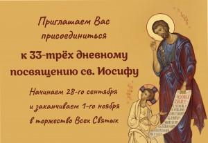 33 Sv Jozef 2021 ru